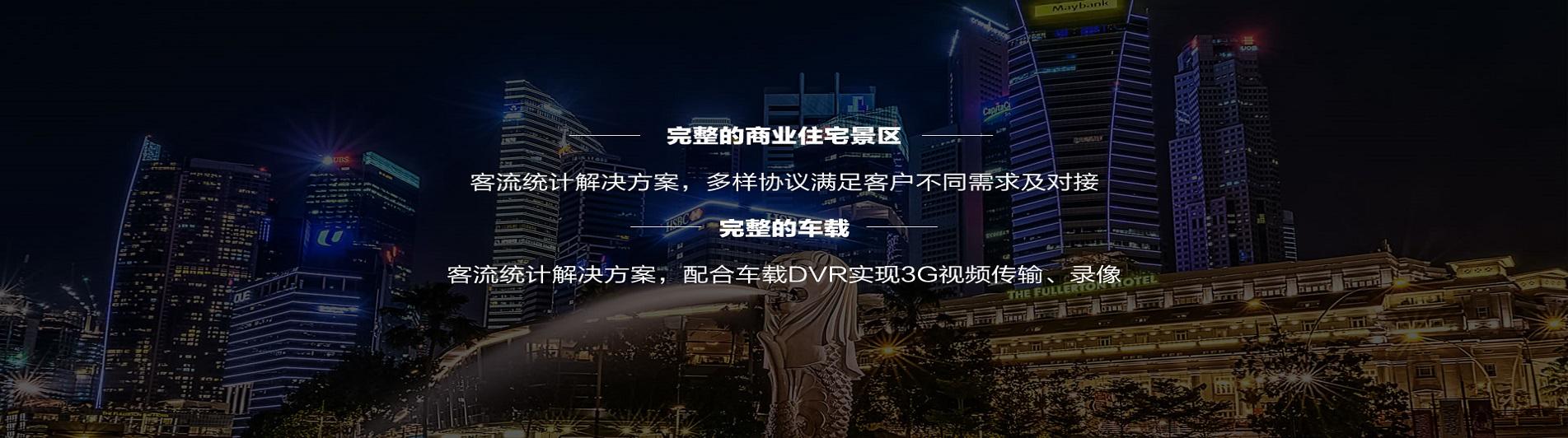 完整的商业住宅景区哥伦布传电影网,客流统计解决方案韩国6655电影网,多样协议满足客户不同需求及对接;完整的车载幻想影视第一季,客流统计解决方案古装剧神马影视,配合车载DVR实现3G视频
